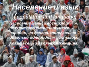 Население и язык (population and language) Население Уэльса возникло в резуль