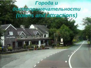 Города и достопримечательности (towns and attractions)