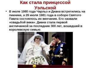 Как стала принцессой Уэльской В июле 1980 года Чарльз и Диана встретились на