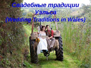 Свадебные традиции Уэльса (Wedding Traditions in Wales)