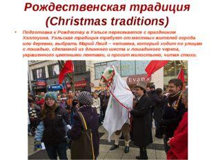 Рождественская традиция (Christmas traditions) Подготовка к Рождеству в Уэльс