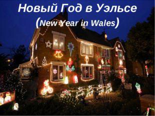Новый Год в Уэльсе (New Year in Wales)