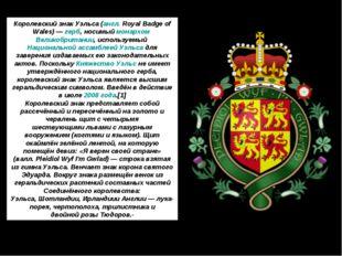 Королевский знак Уэльса(англ.Royal Badge of Wales) —герб, носимыймонархо