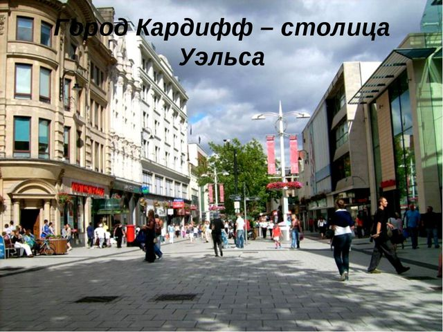 Город Кардифф – столица Уэльса