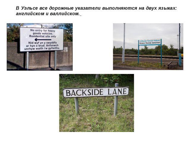 В Уэльсе все дорожные указатели выполняются на двух языках: английском и валл...
