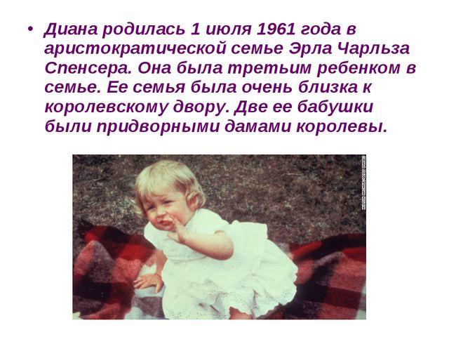 Диана родилась 1 июля 1961 года в аристократической семье Эрла Чарльза Спенсе...