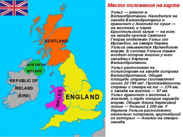 Место положения на карте Уэльс — регион в Великобритании. Находится на западе...