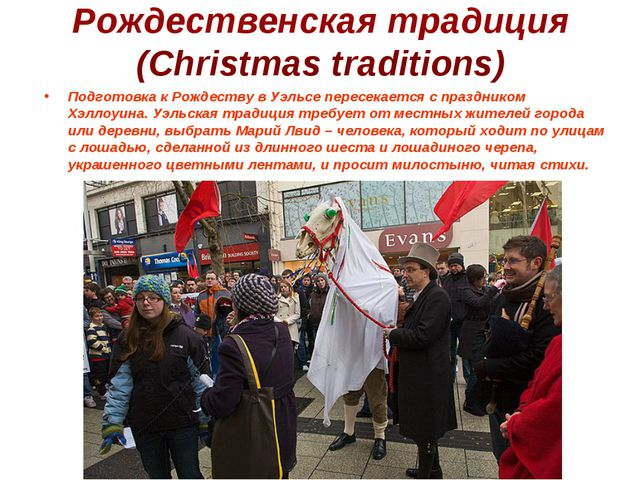 Рождественская традиция (Christmas traditions) Подготовка к Рождеству в Уэльс...