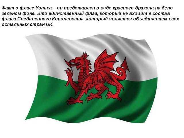 Факт о флаге Уэльса – он представлен в виде красного дракона на бело-зеленом...