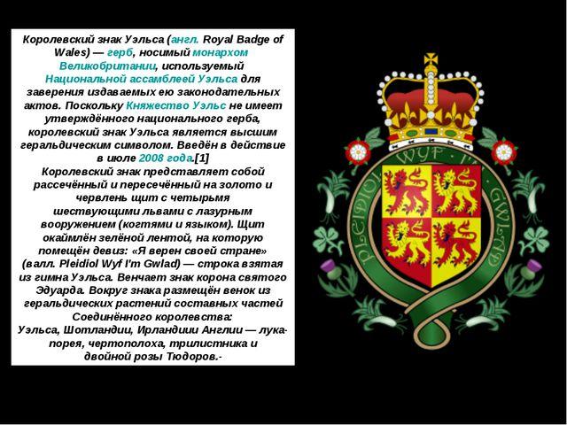 Королевский знак Уэльса(англ.Royal Badge of Wales) —герб, носимыймонархо...
