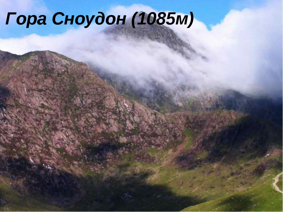 Гора Сноудон (1085м)