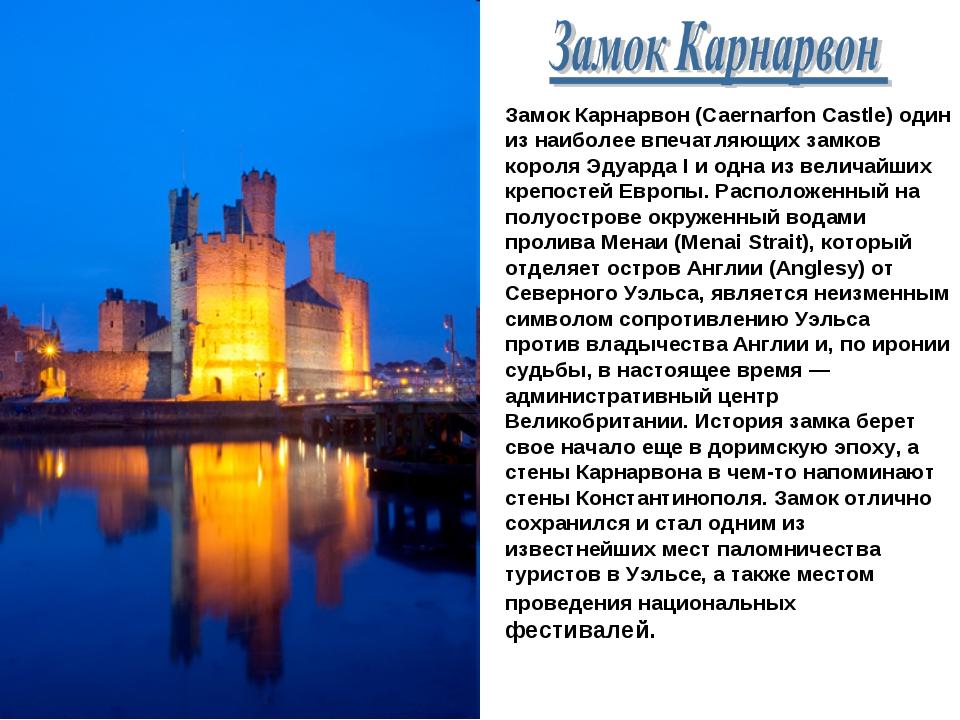 Замок Карнарвон (Caernarfon Castle) один из наиболее впечатляющих замков коро...