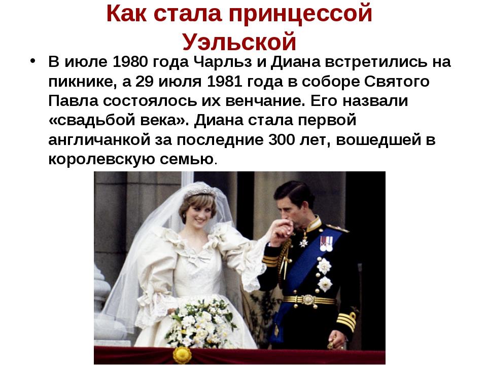 Как стала принцессой Уэльской В июле 1980 года Чарльз и Диана встретились на...