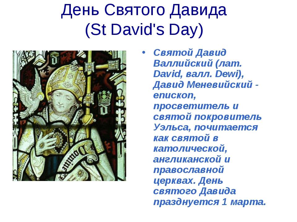 День Святого Давида (St David's Day) Святой Давид Валлийский(лат. David, вал...