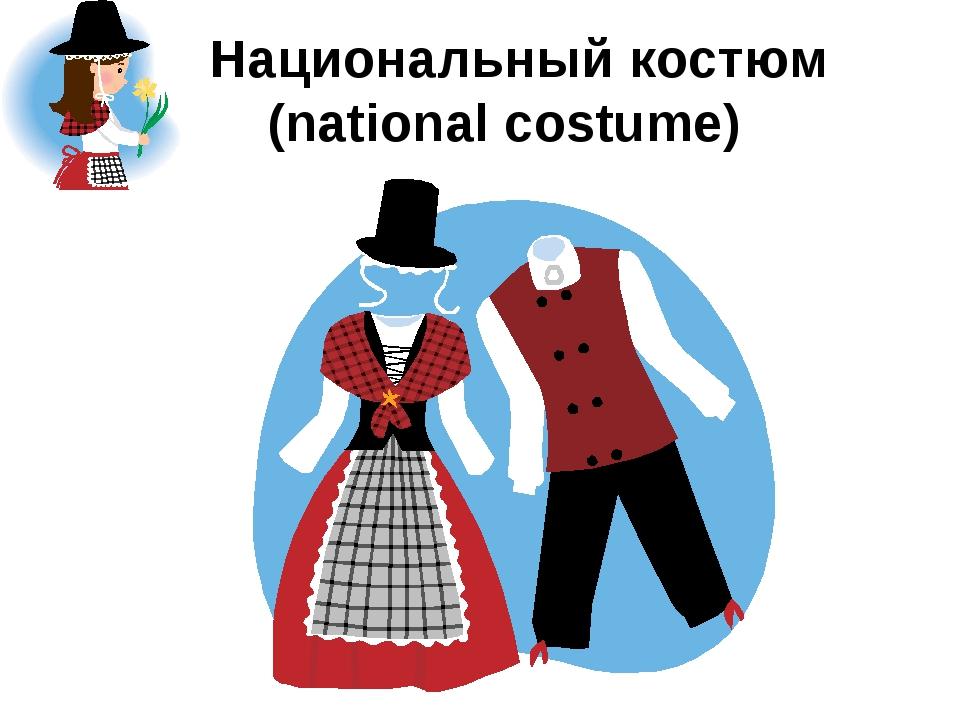 Национальный костюм (national costume)