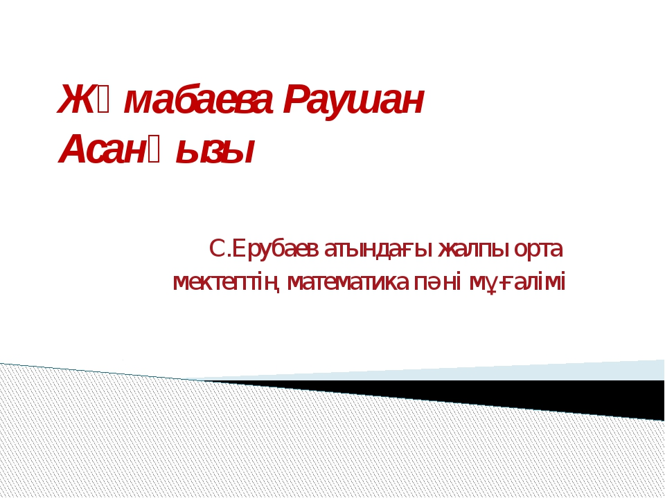 Жұмабаева Раушан Асанқызы С.Ерубаев атындағы жалпы орта мектептің математика...