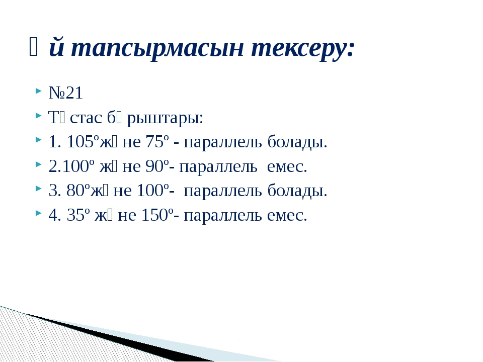 №21 Тұстас бұрыштары: 1. 105ºжәне 75º - параллель болады. 2.100º және 90º- па...