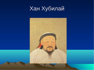 Хан Хубилай