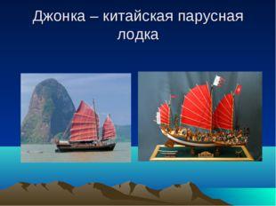 Джонка – китайская парусная лодка