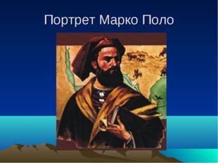 Портрет Марко Поло