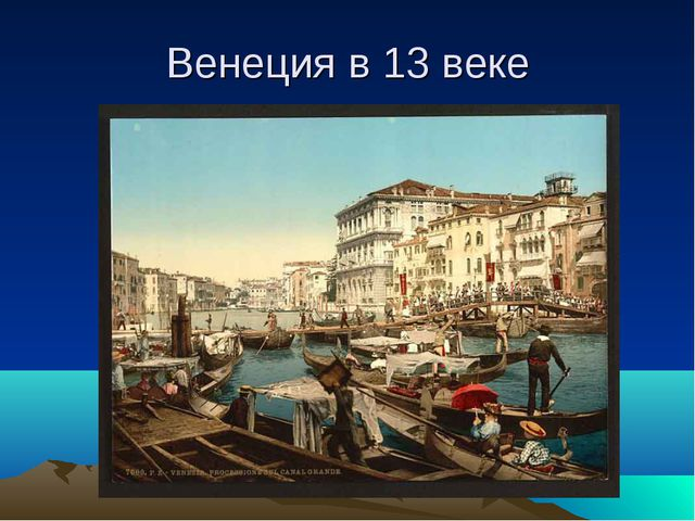 Венеция в 13 веке