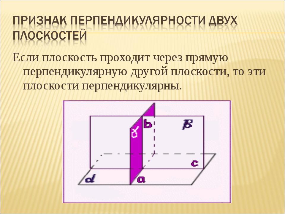 Если плоскость проходит через прямую перпендикулярную другой плоскости, то эт...
