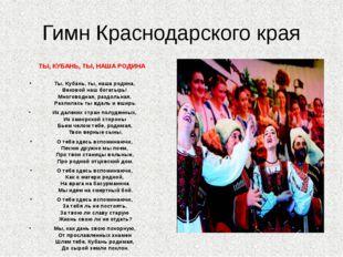 Гимн Краснодарского края ТЫ, КУБАНЬ, ТЫ, НАША РОДИНА Ты, Кубань, ты, наша род