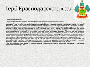 Герб Краснодарского края Герб Краснодарского края Герб Краснодарского края в
