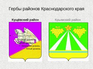 Гербы районов Краснодарского края Кущёвский район Крымский район