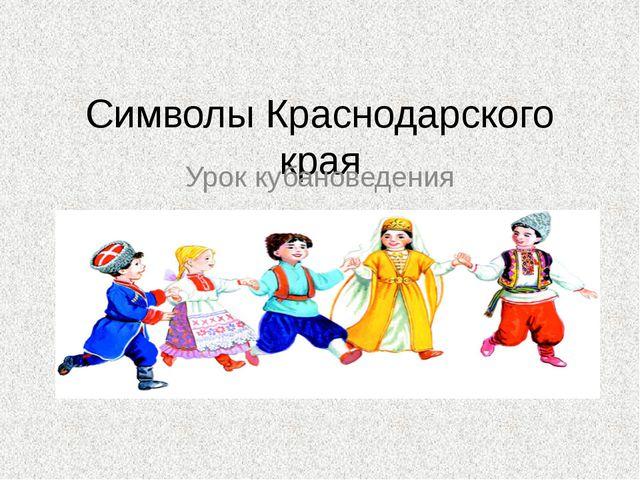 Символы Краснодарского края Урок кубановедения