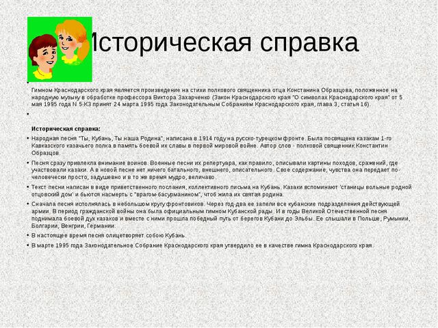Историческая справка Гимном Краснодарского края является произведение на стих...