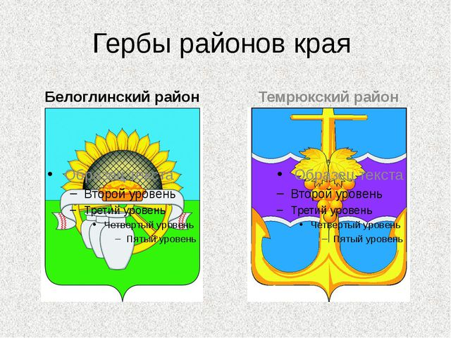 Гербы районов края Белоглинский район Темрюкский район