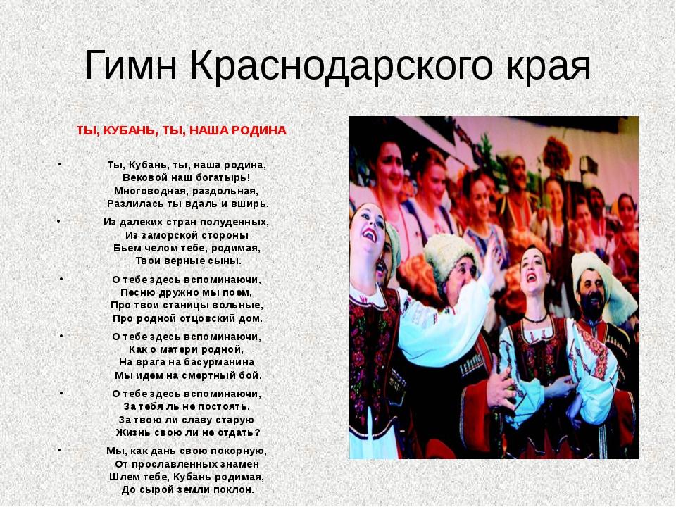 Гимн Краснодарского края ТЫ, КУБАНЬ, ТЫ, НАША РОДИНА Ты, Кубань, ты, наша род...