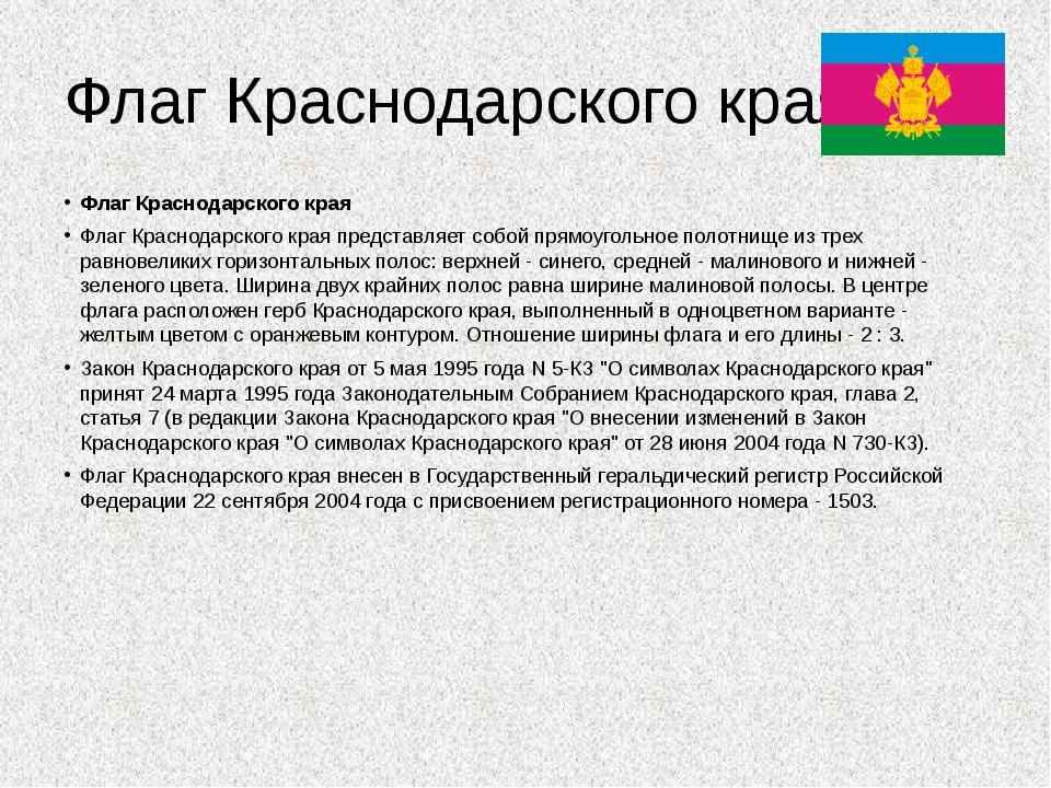 Флаг Краснодарского края Флаг Краснодарского края Флаг Краснодарского края пр...