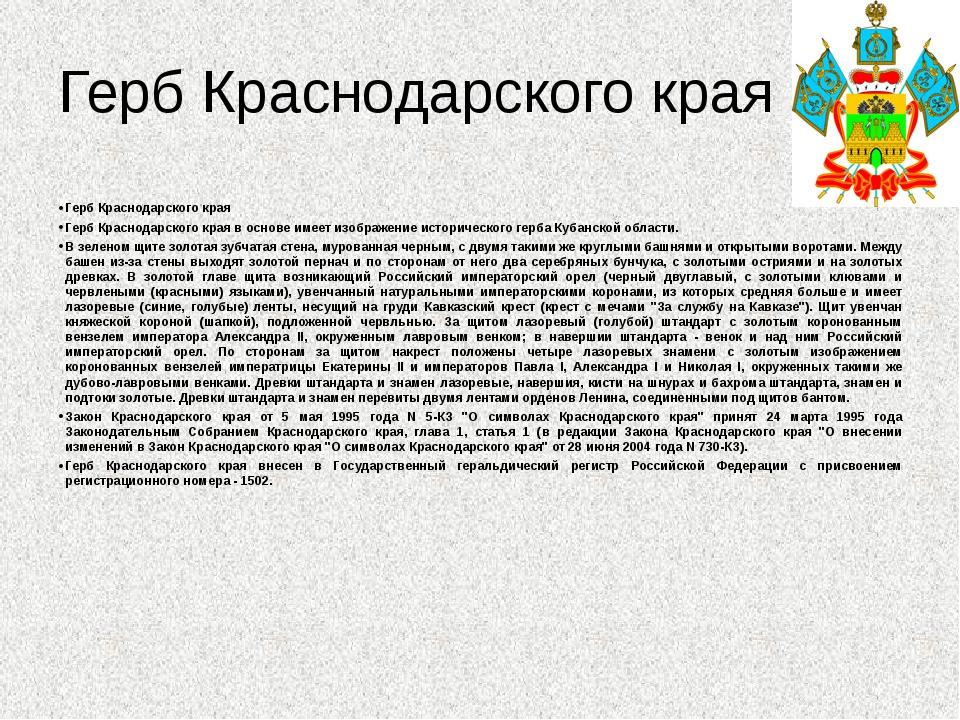 Герб Краснодарского края Герб Краснодарского края Герб Краснодарского края в...