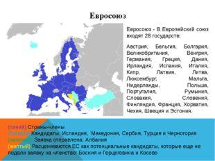 Евросоюз Евросоюз - В Европейский союз входят 28 государств: Австрия, Бельги