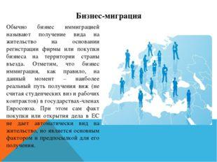 Бизнес-миграция Обычно бизнес иммиграцией называют получение вида на жительст
