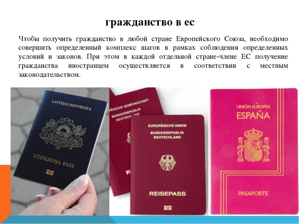 гражданство в ес Чтобы получить гражданство в любой стране Европейского Союза...