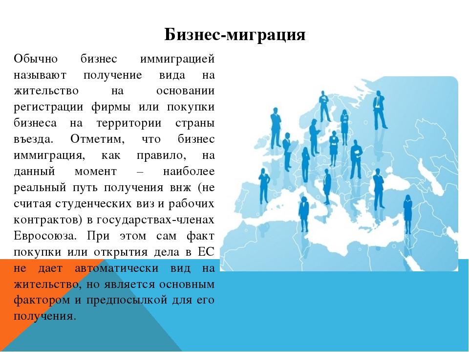 Бизнес-миграция Обычно бизнес иммиграцией называют получение вида на жительст...