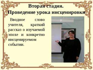 Вторая стадия. Проведение урока инсценировки Вводное слово учителя, краткий р