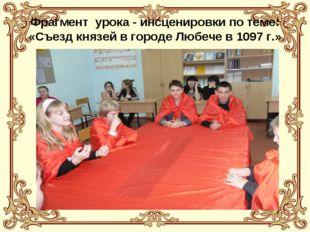Фрагмент урока - инсценировки по теме: «Съезд князей в городе Любече в 1097 г.»