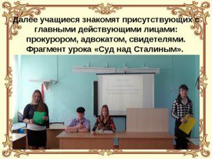 Далее учащиеся знакомят присутствующих с главными действующими лицами: проку