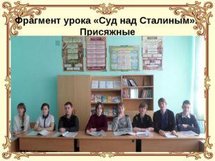 Фрагмент урока «Суд над Сталиным». Присяжные