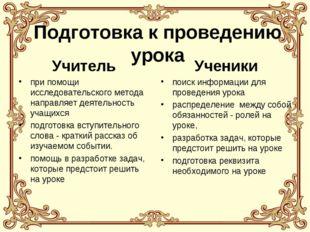 Подготовка к проведению урока Учитель при помощи исследовательского метода на