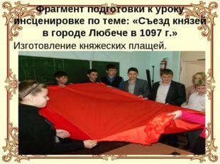 Фрагмент подготовки к уроку инсценировке по теме: «Съезд князей в городе Любе