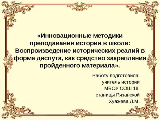 «Инновационные методики преподавания истории в школе: Воспроизведение историч...