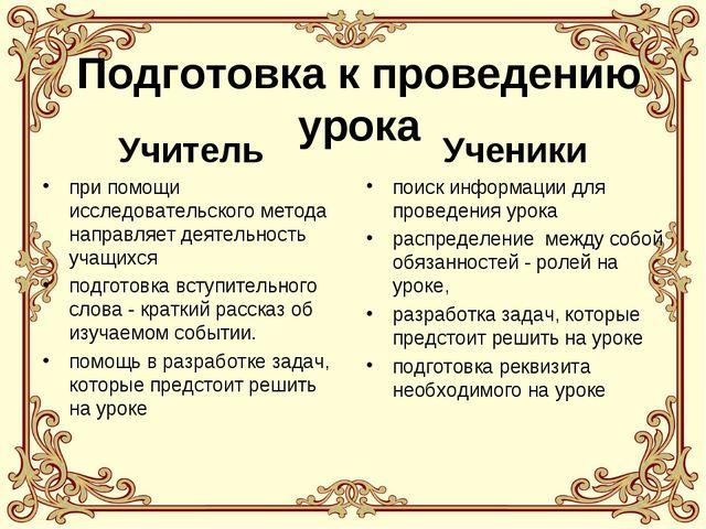 Подготовка к проведению урока Учитель при помощи исследовательского метода на...