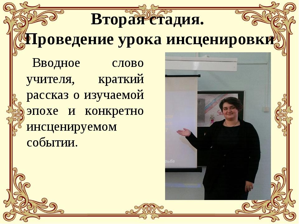 Вторая стадия. Проведение урока инсценировки Вводное слово учителя, краткий р...