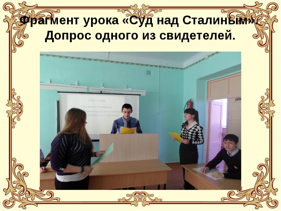 Фрагмент урока «Суд над Сталиным». Допрос одного из свидетелей.