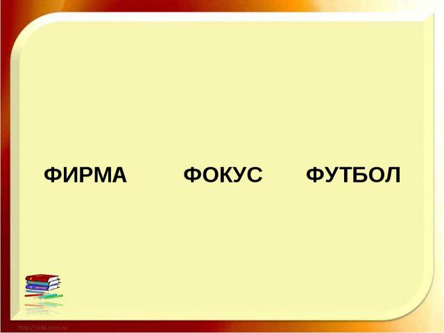 ФИРМА ФОКУС ФУТБОЛ